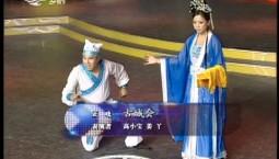 二人转总动员|高小宝 姜丫演绎正戏《古城会》