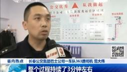 """新闻早报 长春:公交司机遭乘客辱骂始终""""沉默""""应对"""