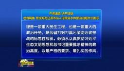严肃追责 决不姑息  巴音朝鲁 景俊海对辽源市仙人河黑臭水体整治问题作出批示