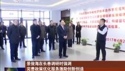 景俊海在长春调研时强调 完善政策优化服务激励创新创造 推动民营经济发展壮大活力迸发