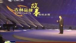 """""""吉林品牌故事电视之夜""""推广活动今天举行"""