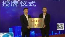新闻早报|长春·中关村创新中心启动
