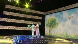二人转总动员|先声夺人:赵忠兰 耿雪演绎小帽《放风筝》