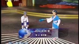 二人转总动员|刘正 张冬梅演绎正戏《胡知县断案》