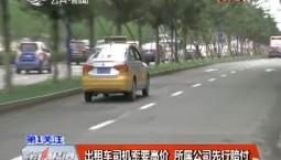 第1报道 出租车司机索要高价 所属公司先行赔付
