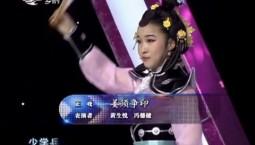 二人转总动员|黄生悦 冯德健演绎正戏《姜须争印》