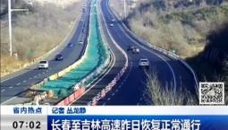 新闻早报|长春至吉林高速昨日恢复正常通行