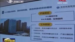 长春·中关村创新中心启动