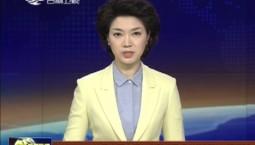 白城市人大常委会原主任刘继武接受纪律审查和监察调查