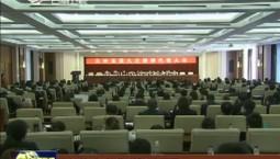 全省第九次律师代表大会召开