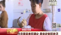 守望都市丨四月男婴患肝硬化 母亲欲割肝救子