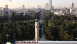 """【解放思想 推动吉林高质量发展】聚焦民生 加快推进""""五个民政""""建设"""