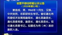 省管干部任职前公示公告(2018年第13号)
