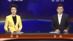 吉林新闻联播_2018-11-02