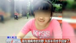第1报道 朋友圈疯传的刘野 失踪半月终于回家了