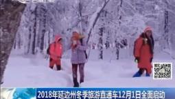 新闻早报 2018年延边州冬季旅游直通车12月1日全面启动