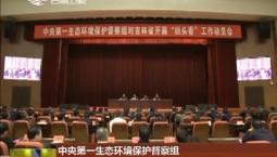 """中央第一生态环境保护督察组对吉林省开展""""回头看""""工作动员会在长春召开"""