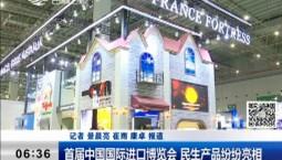 新闻早报|首届中国国际进口博览会 民生产品纷纷亮相