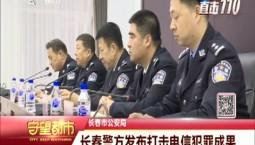 守望都市|长春警方发布打击电信犯罪成果