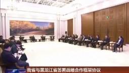 我省与黑龙江省签署战略合作框架协议  巴音朝鲁景俊海会见王文涛并共同出席签署仪式