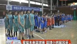 第1報道|星耀未來籃球賽 籃球小將展風采
