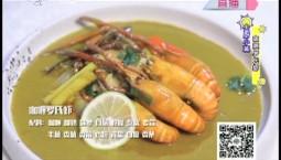 大厨小菜|咖喱罗氏虾