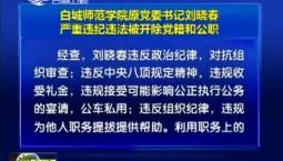 白城师范学院原党委书记刘晓春严重违纪违法被开除党籍和公职