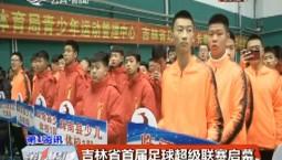 第1报道|吉林省首届足球超级联赛启幕