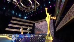 二人转总动员|勇摘桂冠:陈成成 苗林林演绎正戏《皇亲梦》