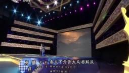二人转总动员|勇摘桂冠:陈成成 苗林林演唱歌剧《看天下劳苦大众都解放》