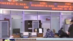 【解放思想 推动吉林高质量发展】省市场监督管理厅:多举措优化营商环境