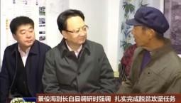 景俊海到长白县调研时强调 扎实完成脱贫攻坚任务 确保成果经得起历史和人民检验