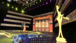 二人转总动员|先声夺人:王丽杰 赵德水演绎小帽《小拜年》