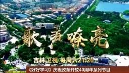"""《好好学习》庆祝改革开放40周年系列节目""""歌声嘹亮""""走进吉林市"""