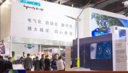 首届中国国际进口博览会开幕 吉林省交易团积极开展采购活动