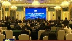 第五届吉林省旅游发展论坛在长春举行