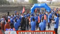 第1报道|长春市第四届万米排位赛伊通河开赛