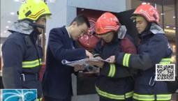 新闻早报|省应急管理厅与省消防总队 省森林消防总队转制对接