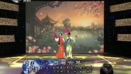 二人转总动员|拿手好戏:赵晓敏 丁宝双演绎正戏《西厢听琴》