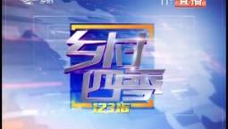 乡村四季12316|2018-11-08