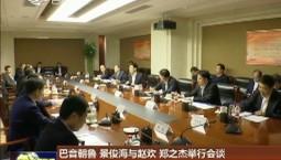 巴音朝鲁 景俊海与赵欢 郑之杰举行会谈 为新时代吉林振兴提供良好金融服务