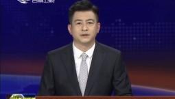 吉林日报评论员文章:谱写新时代吉林改革开放新篇章
