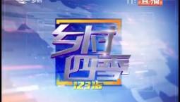 乡村四季12316|2018-12-10