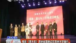 第1报道|电影《黄大年》吉林省首映式在吉林大学举行