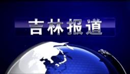 吉林报道|2019-01-03