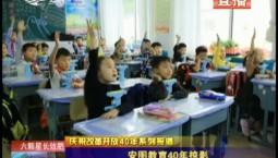 乡村四季12316|安图教育40年掠影