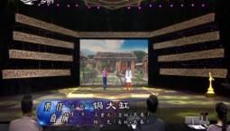 二人转总动员|勇往直前:王重石 杨光演绎正戏《锔大缸》