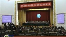 庆祝改革开放40周年我省民营企业家报告会举行
