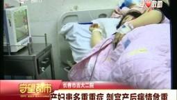 守望都市|产妇患多重重症 剖宫产后病情危重