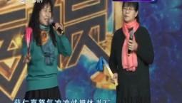 二人转总动员 高小平 谢恩华演绎正戏《刘三姐上寿》